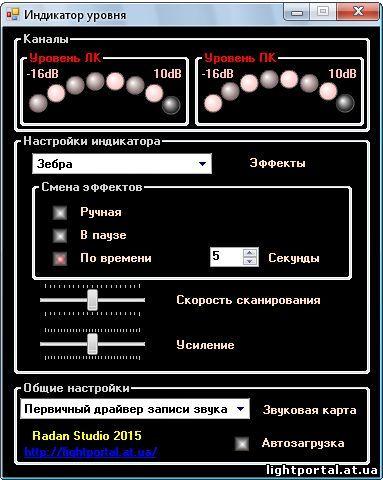 Индикатор уровня аудио